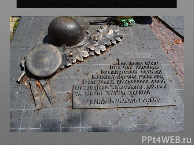 Памятный знак на месте расстрела футболистов.