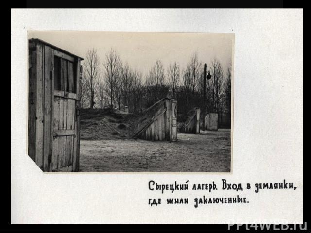 Землянки Сырецкого концлагеря. 1943 г.