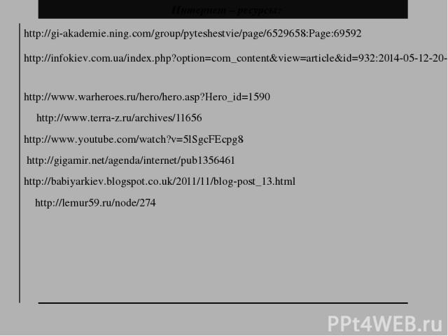 http://gi-akademie.ning.com/group/pyteshestvie/page/6529658:Page:69592 http://infokiev.com.ua/index.php?option=com_content&view=article&id=932:2014-05-12-20-57-40&catid=196:2011-06-18-21-37-46&Itemid=2569 http://www.warheroes.ru/hero/hero.asp?Hero_i…