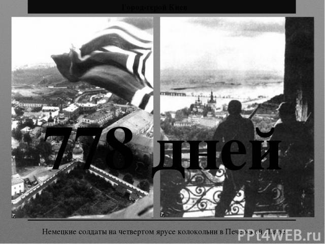 Город-герой Киев Немецкие солдаты на четвертом ярусе колокольни в Печерской Лавре. 778 дней