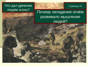 Страница 10 Что дал древним людям огонь? Почему овладение огнём развивало мышлен