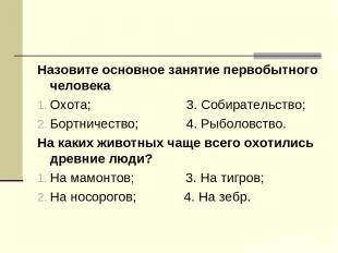 Назовите основное занятие первобытного человека Охота; 3. Собирательство; Бортни
