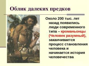 Облик далеких предков Около 200 тыс. лет назад появились люди современного типа