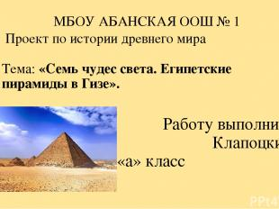 Проект по истории древнего мира Тема: «Семь чудес света. Египетские пирамиды в Г