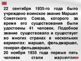 22 сентября 1935-го года было учреждено воинское звание Маршал Советского Союза,