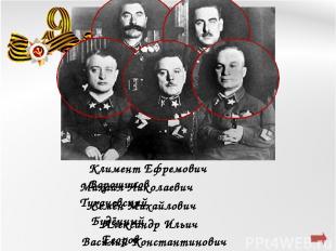 Климент Ефремович Ворошилов Михаил Николаевич Тухачевский Семён Михайлович Будён