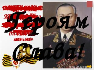 Героям Слава Героям Слава! Сталин Иосиф Виссарионович 1878–1953 Ворошилов Клемен