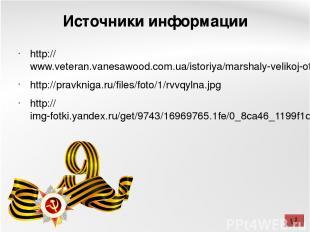 Источники информации http://www.veteran.vanesawood.com.ua/istoriya/marshaly-veli