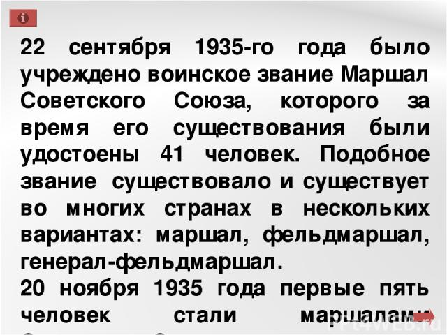22 сентября 1935-го года было учреждено воинское звание Маршал Советского Союза, которого за время его существования были удостоены 41 человек. Подобное звание существовало и существует во многих странах в нескольких вариантах: маршал, фельдмаршал,…