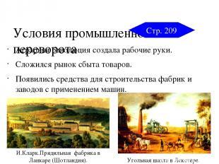 Условия промышленного переворота Аграрная революция создала рабочие руки. Сложил