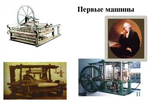 Механическая прялка «Дженни» Дж. Харгривса Паровая машина Дж.Уатта. Ткацкий стан