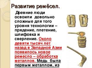 Развитие ремёсел. Древние люди освоили довольно сложные для того уровня технолог