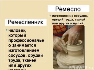 Ремесленник Ремесло человек, который профессионально занимается изготовлением со