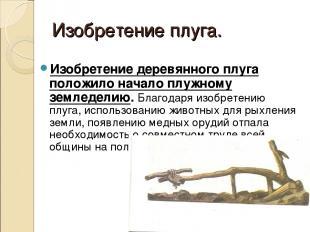 Изобретение плуга. Изобретение деревянного плуга положило начало плужному землед