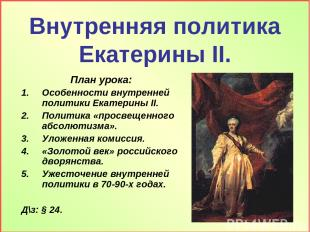 Внутренняя политика Екатерины II. План урока: Особенности внутренней политики Ек