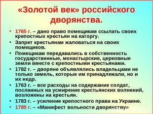 «Золотой век» российского дворянства. 1765 г. – дано право помещикам ссылать сво