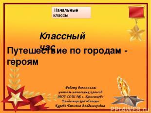 30 сентября 1941 г. фашистские генералы отдали приказ о наступлении на Москву. П