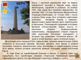 Керчь – крупный украинский порт на берегу Керченского пролива в Черном море, гор