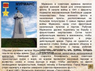 Ленинград – ныне Санкт-Петербург. Дата присвоения звания – 8 мая 1965 года. Огро