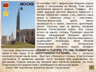 Получив отпор под Москвой, фашистские войска летом 1942 года двинулись к реке Во