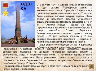 Навсегда в истории Великой Отечественной войны останется подвиг защитников Брест