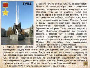 Во время Великой Отечественной войны Новороссийск являлся важной базой Черноморс