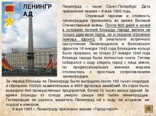 Еще одна славная страница Великой Отечественной – оборона главной базы советског