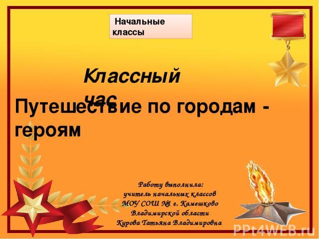 30 сентября 1941 г. фашистские генералы отдали приказ о наступлении на Москву. План своего наступления фашисты назвали «Тайфун». Вот таким ураганом мечтали фашисты ворваться в Москву. Обойти ее с севера, с юга, схватить наши армии в огромные клещи и…