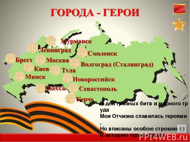 3 июля 1944 года Минск освободили. Здесь оказалась зажатой в огненном кольце стотысячная армия противника. Но какими страданиями, какими жертвами досталась свобода! Город был разрушен и сожжён на 83 процента. Из 32 довоенных предприятий сохранилось …
