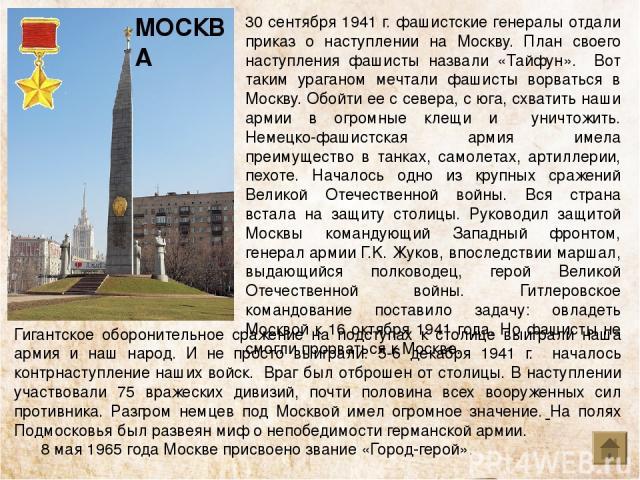Получив отпор под Москвой, фашистские войска летом 1942 года двинулись к реке Волге, к Сталинграду. Если бы им удалось захватить Сталинград, то над всем Советским Союзом нависла бы угроза разгрома. За рекой Волгой находились главные резервы Красной …