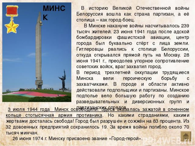 С 5 августа 1941 г. Одесса стойко оборонялась 73 дня силами Приморской армии и Черноморского флота. Город был блокирован с суши превосходящими силами врага. 20 августа была сделана попытка штурма города. Наши войска и население Одессы мужественно за…