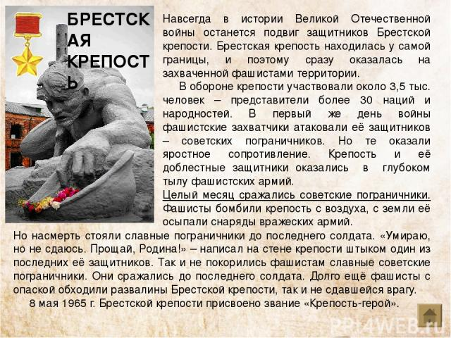 В столицу Украины Киев война пришла с рассветом 22 июня 1941 года. На город были обрушены первые вражеские бомбы. Враг пытался захватить город стремительно, однако сопротивление воинов Юго-Западного фронта не смог преодолеть. Ожесточенные и упорны…