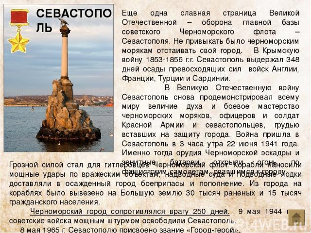 Мурманск в советские времена являлся крупной военной базой для отечественного флота. В начале войны в 1941 г. фашисты подвергли массированным бомбовым ударам погранзаставы, базы военного флота и населенные пункты, расположенные на Кольском полуостро…