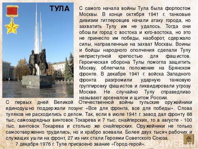 Во время Великой Отечественной войны Новороссийск являлся важной базой Черноморского флота. В ноябре 1941 г. сюда был переведён основной состав его штаба. В 1941-1942 гг. через Новороссийск снабжался осажденный Севастополь. 19 августа 1942 года нача…