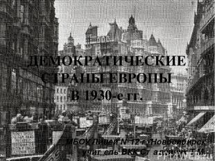 ДЕМОКРАТИЧЕСКИЕ СТРАНЫ ЕВРОПЫ В 1930-е гг. МБОУ Лицей №12 г. Новосибирск учитель