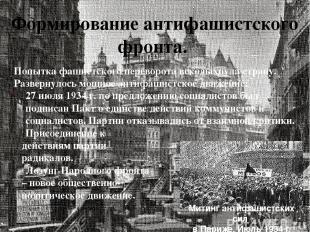 Формирование антифашистского фронта. Попытка фашистского переворота всколыхнула
