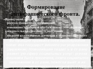 Формирование антифашистского фронта. «Французский новый курс»: роспуск фашистски
