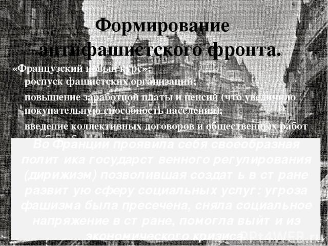 Формирование антифашистского фронта. «Французский новый курс»: роспуск фашистских организаций; повышение заработной платы и пенсий (что увеличило покупательную способность населения); введение коллективных договоров и общественных работ для безработ…