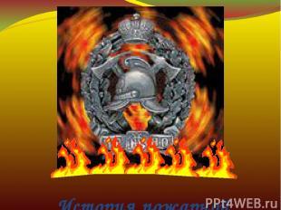 История пожарной охраны России.