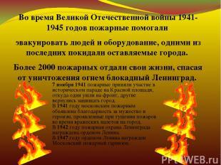Во время Великой Отечественной войны 1941-1945 годов пожарные помогали эвакуиров
