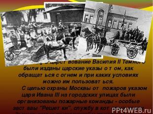 В 1434 году в царствование Василия II Темного были изданы царские указы о том, к