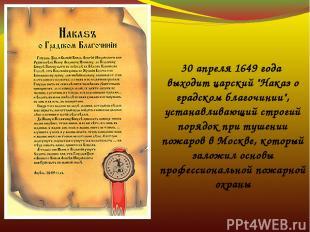 """30 апреля 1649 года выходит царский """"Наказ о градском благочинии"""", устанавливаю"""