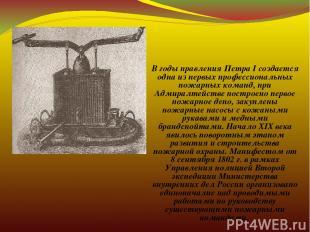 В годы правления Петра I создается одна из первых профессиональных пожарных кома