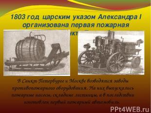 1803 год царским указом Александра I организована первая пожарная команда в Сан