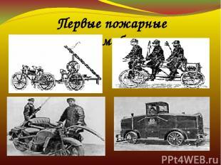 Первые пожарные автомобили.