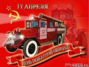 Государственная пожарная охрана советской России была создана в апреле 1918 го