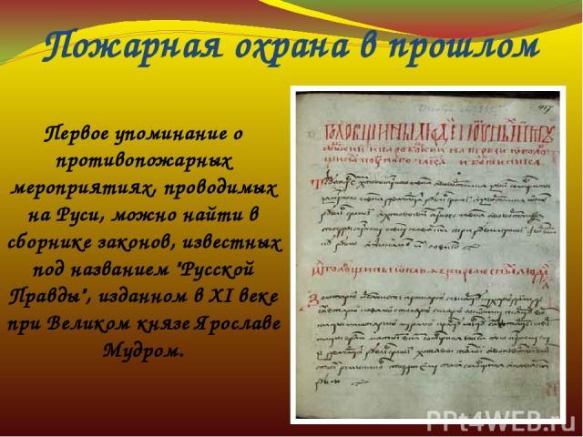 Пожарная охрана в прошлом Первое упоминание о противопожарных мероприятиях, проводимых на Руси, можно найти в сборнике законов, известных под названием