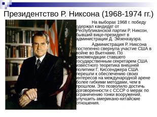 Президентство Р. Никсона (1968-1974 гг.) На выборах 1968 г. победу одержал канди