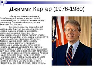 Джимми Картер (1976-1980) Избиратели, разочарованные в Республиканской партии и