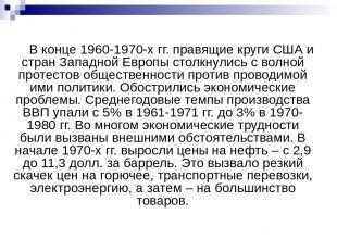 В конце 1960-1970-х гг. правящие круги США и стран Западной Европы столкнулись с